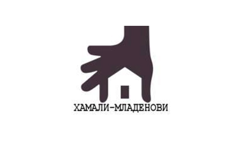 Хамали-Младенови