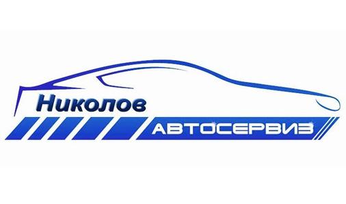 Автосервиз Николов