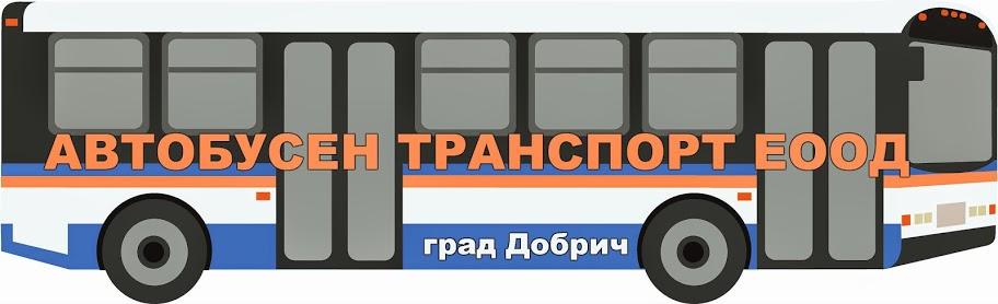 АВТОБУСЕН ТРАНСПОРТ ЕООД