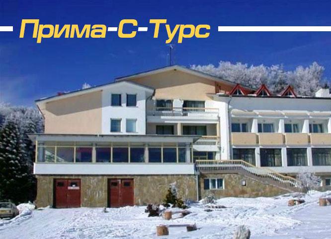 ПРИМА-С-ТУРС