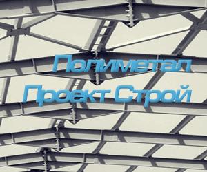 Полиметал Проект Строй