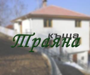 Къща за гости Траяна