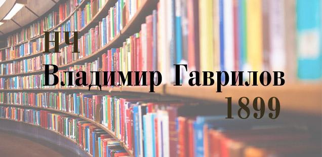 НЧ Владимир Гаврилов 1899