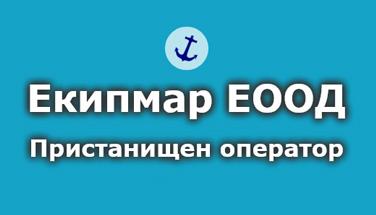 Екипмар ЕООД