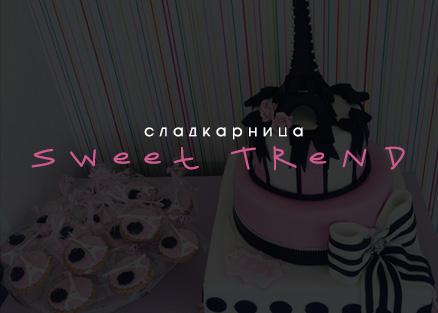 Сладкарница SweetTrend
