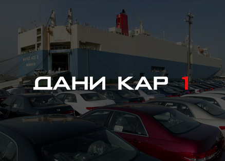 ДАНИ КАР 1