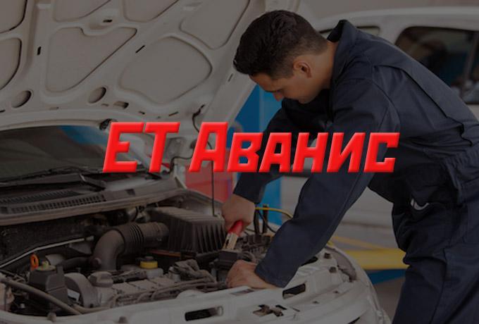 ЕТ Аванис – Николай Ангелов
