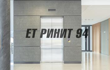 ЕТ РИНИТ-94- Ради Неделчев