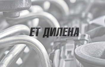 ЕТ ДИЛЕНА-ДИМИТЪР ГЕОРГИЕВ