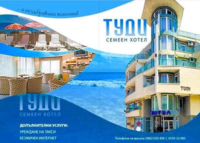 Хотел Туди