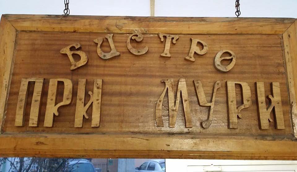 Бистро При Мури