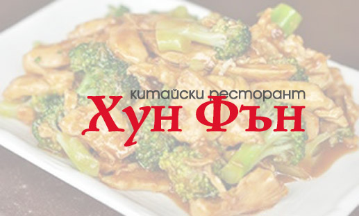 Китайски Ресторант