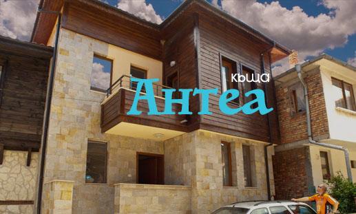 Къща Антеа