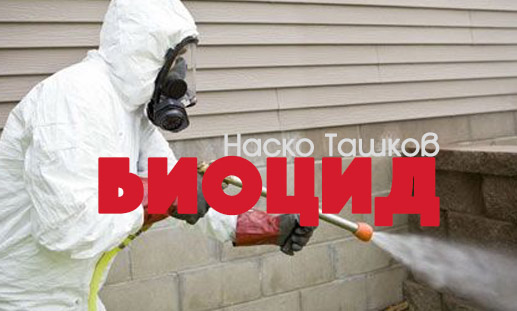 Биоцид - Наско Ташков ЕТ