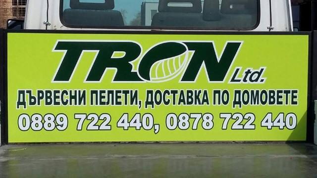 Пелети Трон