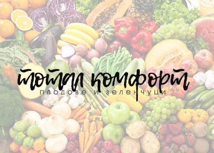 Тотал Комфорт ООД