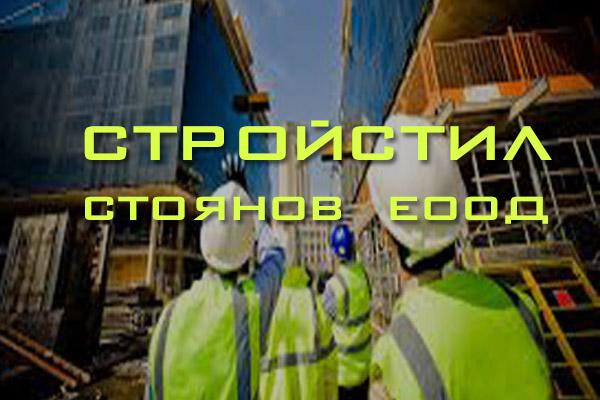 Стройстил - Стоянов ЕООД