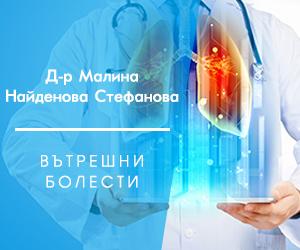 Д-р Малина Найденова Стефанова