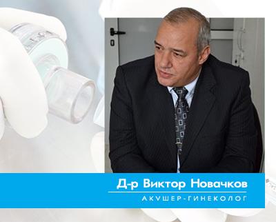 Д-р Виктор Новачков