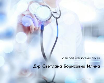 Д-р Светлана Борисовна Илина