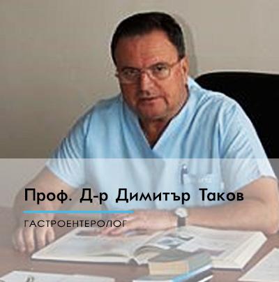 Проф. Д-р Димитър Таков
