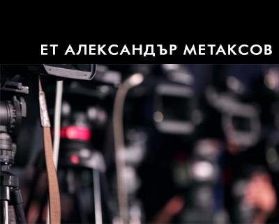 ЕТ Александър Метаксов
