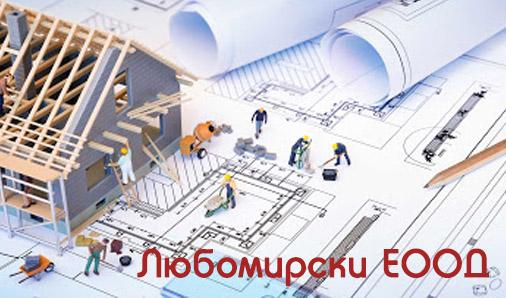 Любомирски ЕООД