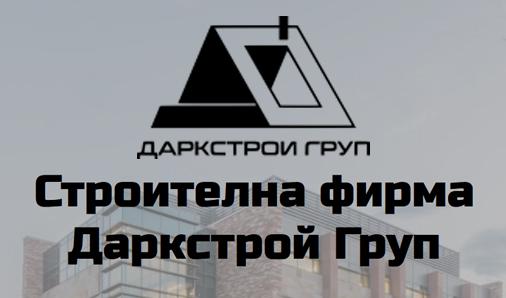 Даркстрой Груп ЕООД