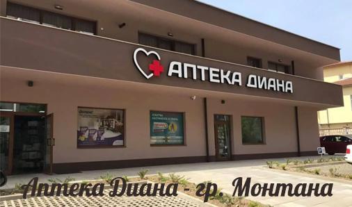 Аптека Диана - Монтана