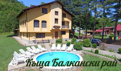 Къща Балкански рай