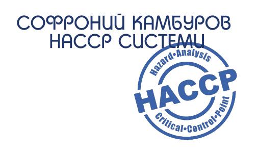 Софроний Камбуров - НАССР Системи