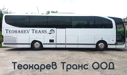 Теохарев Транс ООД