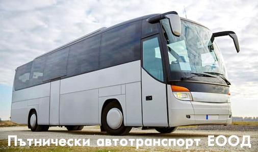 Пътнически автотранспорт ЕООД
