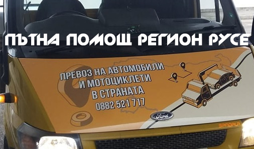 Пътна помощ регион Русе
