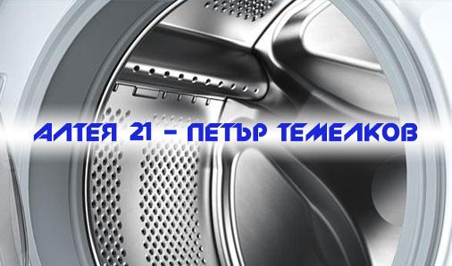 Алтея 21 - Петър Темелков