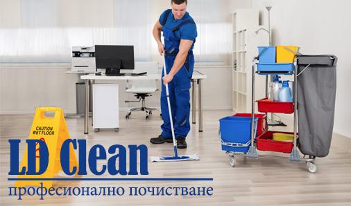 LD Clean - Ел Ди Клийн ЕООД