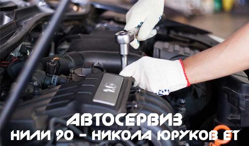 Автосервиз Нили 90 - Никола Юруков ЕТ