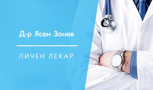 Д-р Ясен Зонев