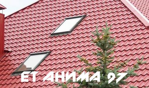 ЕТ Анима - 97
