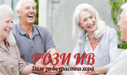 Дом за стари хора Рози Ив