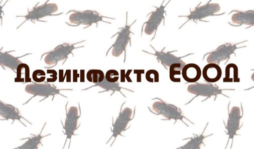 Дезинфекта ЕООД