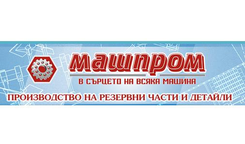 Про Машинъри АД - Машпром