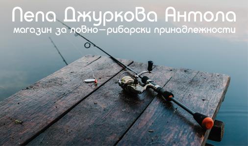 Пепа Джуркова Антола - Магазин за ловно-рибарски принадлежности