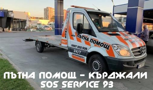 Пътна помощ - Кърджали - SOS Service 93