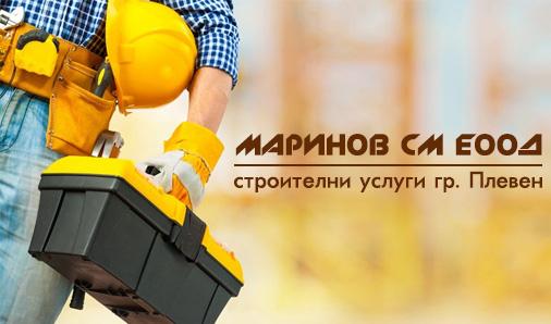 Маринов СМ ЕООД