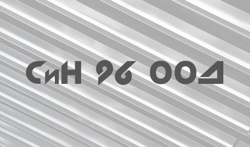 СиН 96 ООД