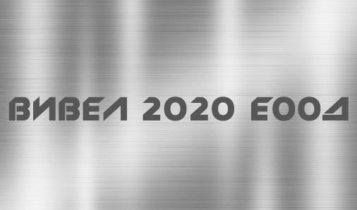 Вивел 2020 ЕООД