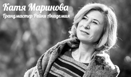 Катя Маринова Грандмастер Рейки Академия