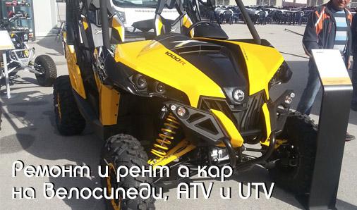 Ремонт и рент а кар на велосипеди ATV и UTV
