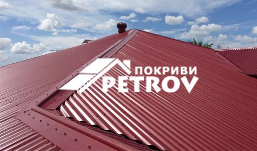 Ремонт на покриви Петров